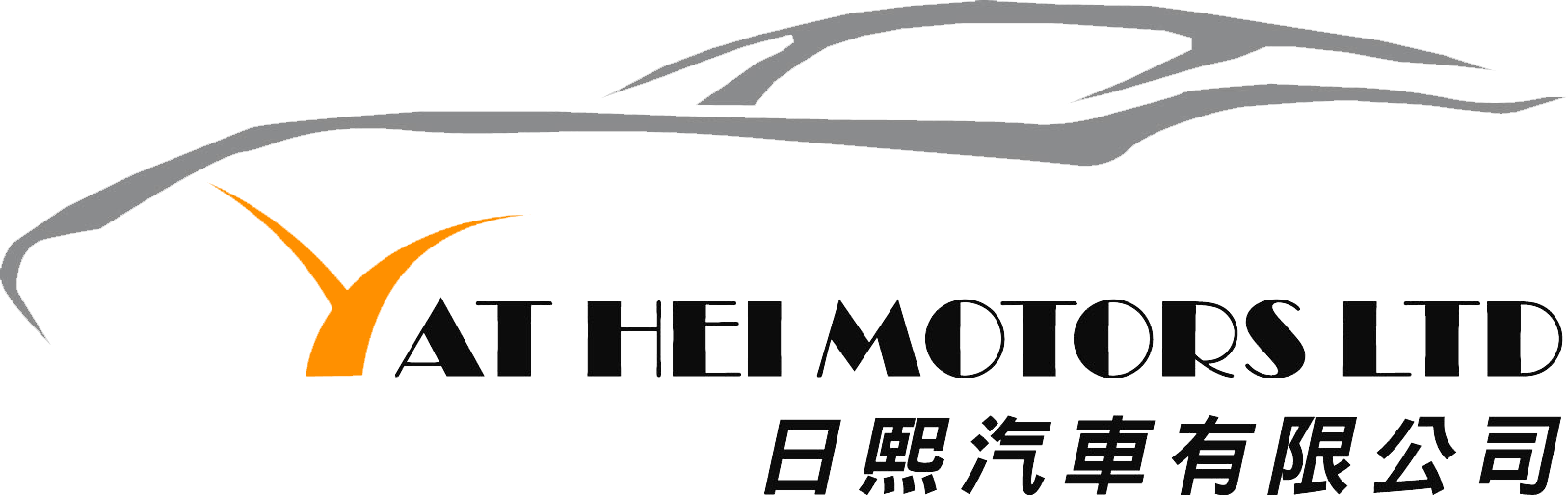 日熙汽車 Yat Hei Motors Limited